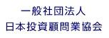 日本投資顧問業協会