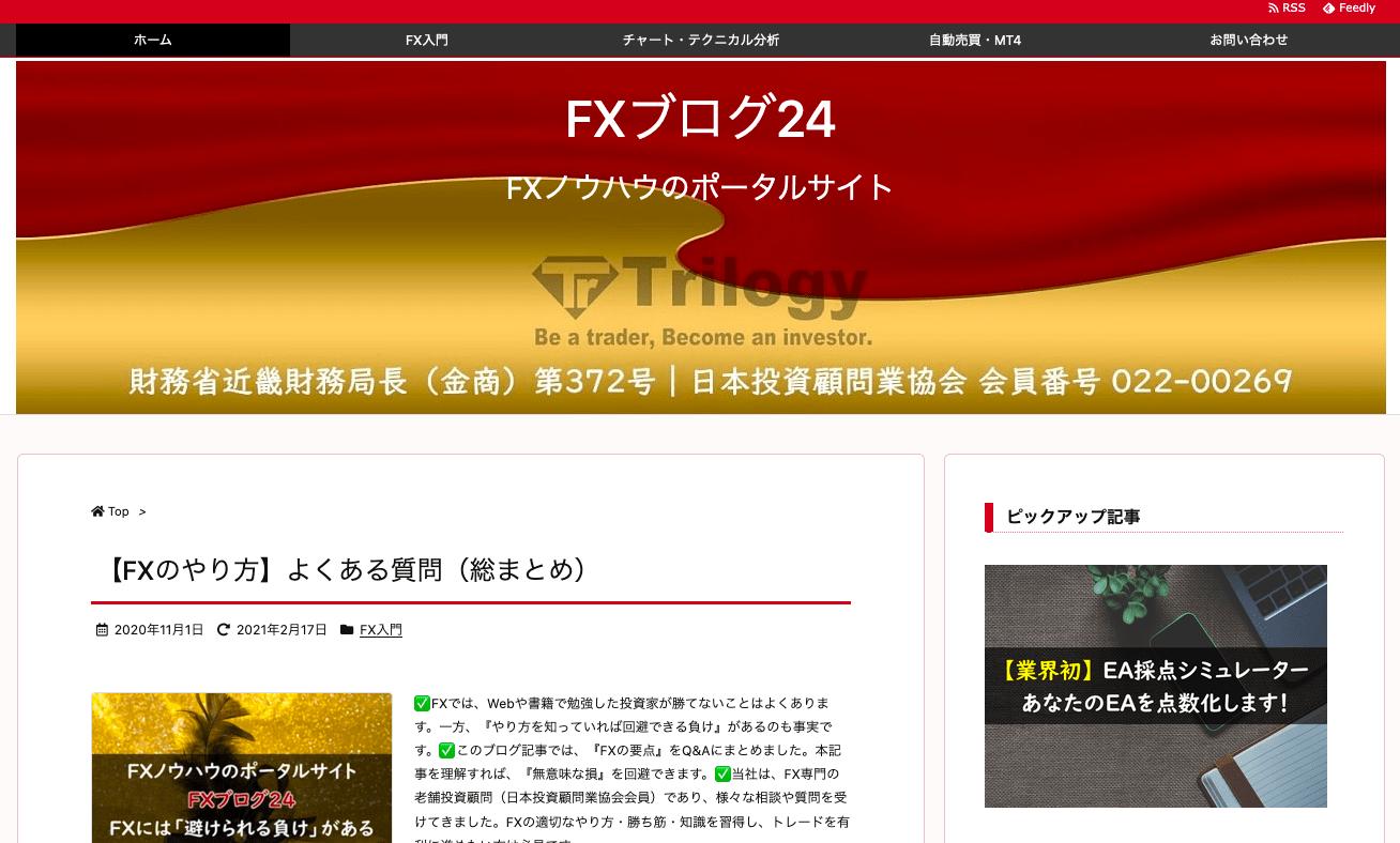 FX blog エフログ24 | FXノウハウの最強ポータル 他にない「FXのノウハウ」がココにあります。Webに氾濫する情報とは一線を画する内容を掲載します。FXの本当のやり方・勝ち方が分かるように、初心者から専業まで完全サポート。